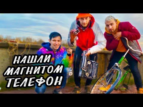НАШЛИ МАГНИТОМ ТЕЛЕФОН И ЕЩЁ...