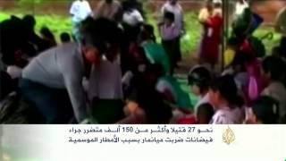 27 قتيلا و150 ألف متضرر جراء فيضانات ميانمار