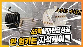 킥스타터 제품 스네이크V3 고속충전케이블/아이폰11/갤…