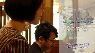 """松田美緒の窓辺 #04「Through the Window '' In the Secret Garden/秘密の花園"""" with 林正樹 」"""
