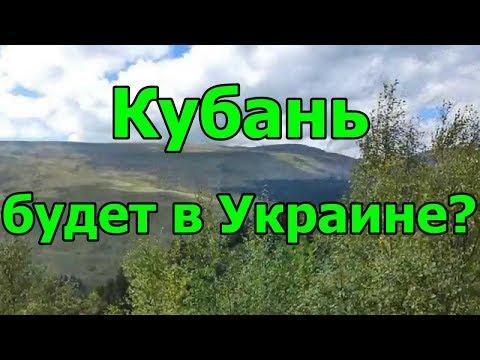 Кубань будет в Украине?