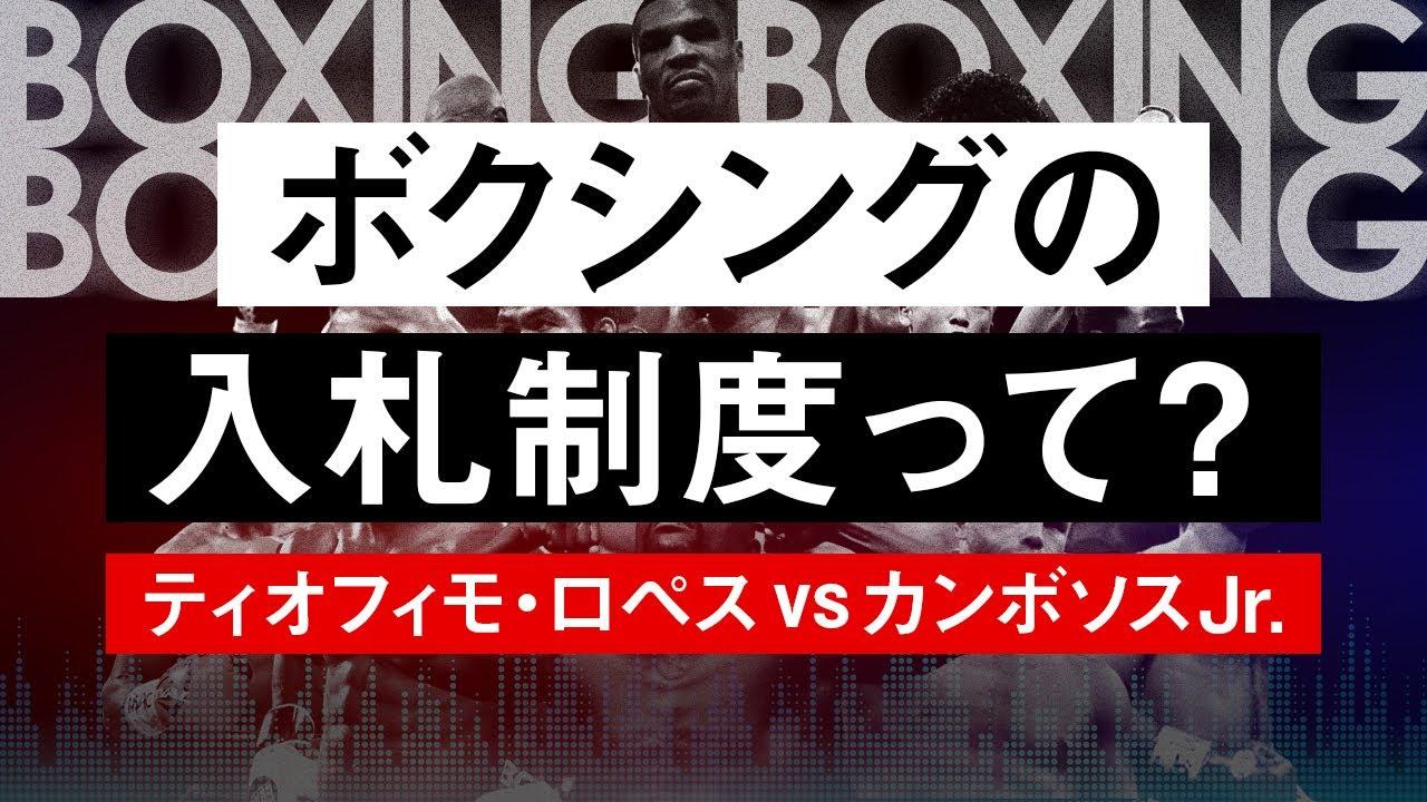 【ボクシングラジオ】ロペスの次戦にまさかのサプライズ!? ボクシングの入札制度とは