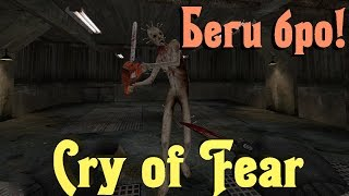 CRY of Fear - СТРАШНО
