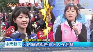 20191228中天新聞 藍綠港湖女神戰況激烈 大咖助陣PK掃街直播