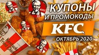 ВСЕ КУПОНЫ KFC / ПРОМОКОДЫ КФС НА ОКТЯБРЬ 2020 cмотреть видео онлайн бесплатно в высоком качестве - HDVIDEO