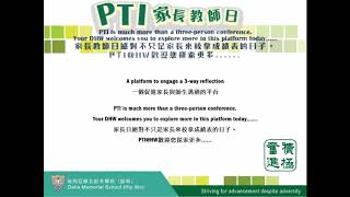 deliahw的Are you ready for PTI? Enjoy some highlights from last year.  各位準備好迎接家長日了嗎?大家可以先回顧去年的精彩片段。相片