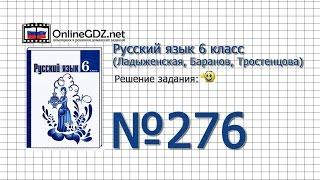 Задание № 276 — Русский язык 6 класс (Ладыженская, Баранов, Тростенцова)
