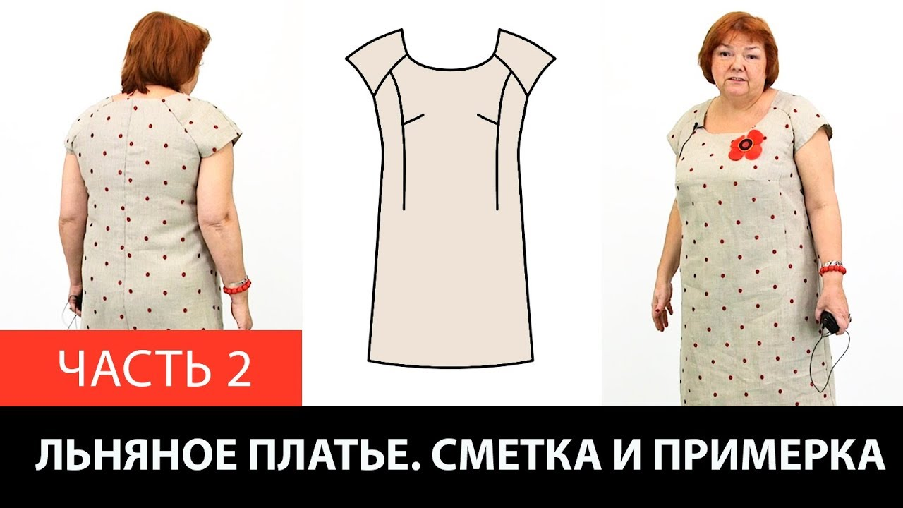 36a1261c497a068 Моделирование Льняное платье со спущенным плечом реглан и рельефами ...