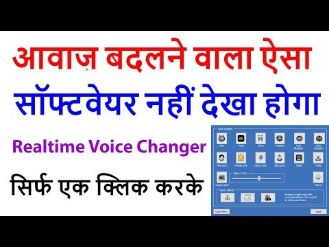 real time voice changer best software for laptop & pc  | voice changer for pc