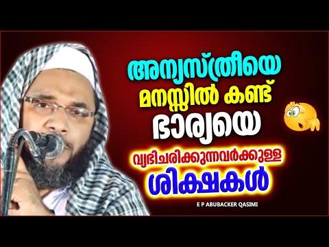 ഭാര്യയെ വ്യഭിചരിച്ചവന്റെ നാശം || Latest Islamic Speech In Malayalam E P Abubacker Al Qasimi New 2016