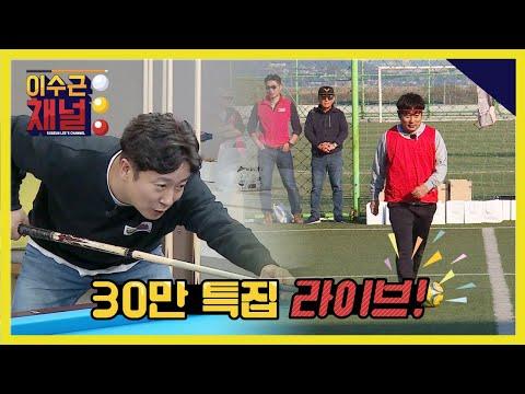 [이수근채널] 구독자 30만 돌파 기념 라이브
