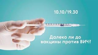 Далеко ли до вакцины против ВИЧ?
