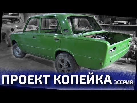 """Проект """"копейка"""" 3 серия"""