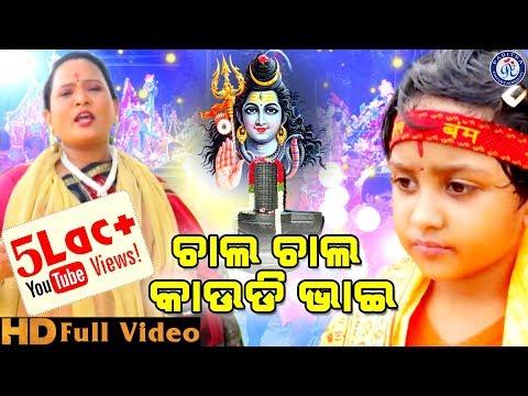 Chala Chala Kaudi Bhai - Superhit Lord Shiba Bhajan By Jayashree Dhal On Odia Bhaktisagar