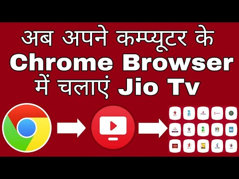 Jio Tv On Pc | Without Emulator | On Chrome | JioTV Web Version Launched | Computer Me Jiotv Chalaye