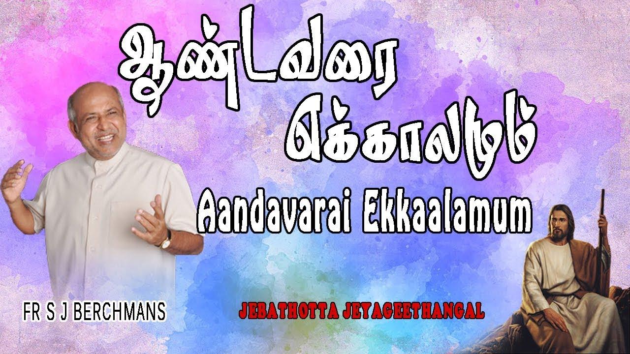 Aandavarai Ekkaalamum   Lyrics Video   Tamil Jesus Song   Fr S J Berchmans
