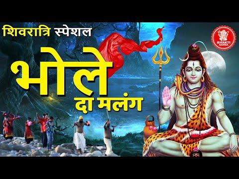 Bhole De Malang | Maninder Mahi | Ofiicial Video | Mahashivratri Special 2020 | Bhakti Ganga