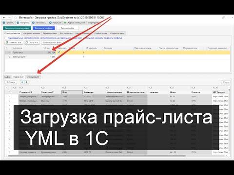 Загрузка в 1С - прайс YML