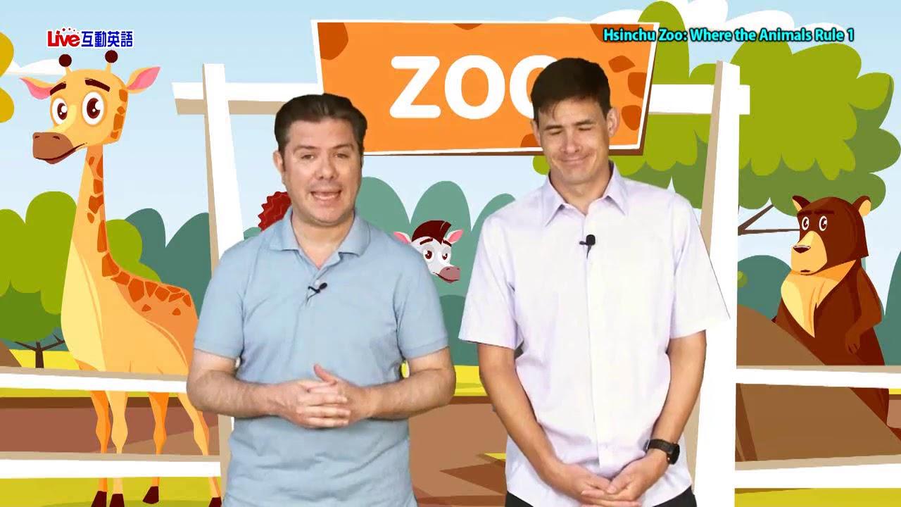 2020年9月Unit 5-1《新竹動物園:以動物為尊 1》
