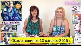 Видео обзор новинок Орифлэйм 10 каталог 2016 года(Дорогие друзья, благодарим Вас за Вашу активность, за