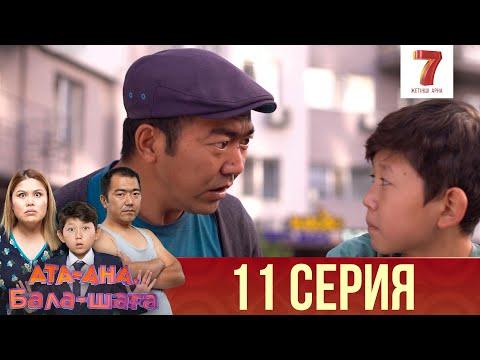"""""""Ата-ана, Бала-шаға"""" 11 шығарылым (Ата-ана, Бала-шага 11 серия)"""