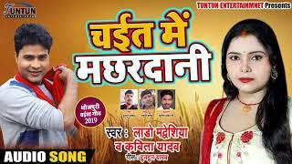 Lado Madhesiya  Kavita Yadav - Bhojpuri Chaita 2019 live.mp3