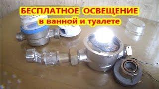 🌑 Электрический Генератор из Счетчика для Воды.