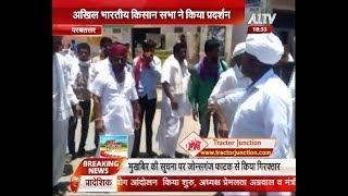 अखिल भारतीय किसान सभा  ने किया प्रदर्शन | Gaon Ki Duniya | A1 TV News