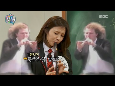 [My Little Television] 마이 리틀 텔레비전 - Jeong Eunji discover talent of playing the recorder 20161112