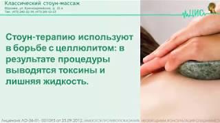 Стоун-массаж в Воронеже