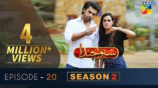 OPPO presents Suno Chanda Season 2 Episode #20 HUM TV Drama 26 May 2019