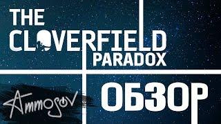 Парадокс Кловерфилд - парадокс безвкусицы