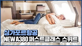 [ENG] 싱가포르항공 New A380 퍼스트클래스 스위트 리뷰 / Singapore Airlines New A380 First Class Suites Review