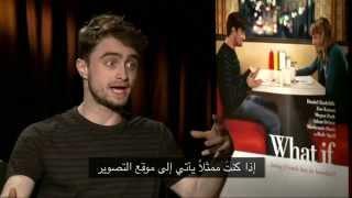 Daniel Radcliffe سينما بديلة: مقابلة مع دانيل رادكليف