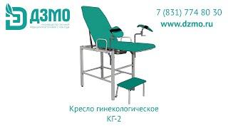 Гинекологическое кресло (КГ-2)