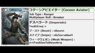 Mobius Final Fantasy : LEGEND JOB - Cocoon Aviator (Sazh FFXIII) Gameplay