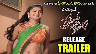 Prementha Panichese Narayana Release Trailer Harikrishna Akshitha Madhu Priya NSE