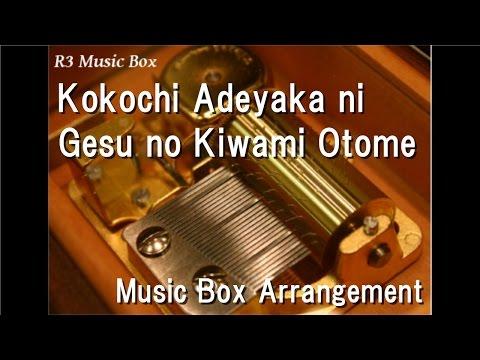 Kokochi Adeyaka ni/Gesu no Kiwami Otome [Music Box]