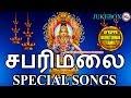 சபரிமலை யாத்திரை பாடல்கள் | Sabarimalai Yathirai Tamil songs | Ayyappa Devotional Songs