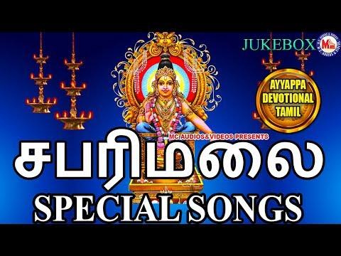 சபரிமலை யாத்திரை பாடல்கள்   Sabarimalai Yathirai Tamil songs   Ayyappa Devotional Songs