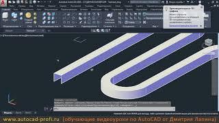 Видеоурок по AutoCAD 2020: 3D команда СДВИГ