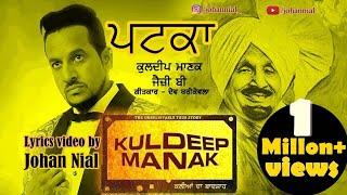 Patka ll Jazzy B & Kuldeep Manak ll Dev Threeke Wala ll Sukhshinder Shinda ll Johan Nial ll 2018
