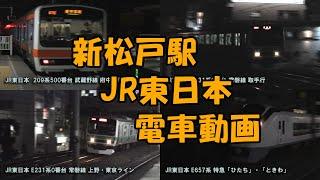 【電車動画】新松戸駅 JR東日本 武蔵野線 常磐線 [2019/01/12]