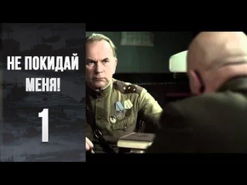 Не покидай меня!  - 1 серия  -  Мини сериал  ( 2013)   HD 1080p