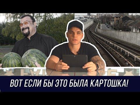 «Беларусь/Не Беларусь»: Артем Артемов Vs Стивен Сигал