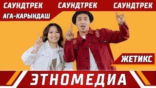 БЕГИШ - АЙЫМ   2- Саундтрек - 2019   АГА- КАРЫНДАШ   ЖЕТИКС