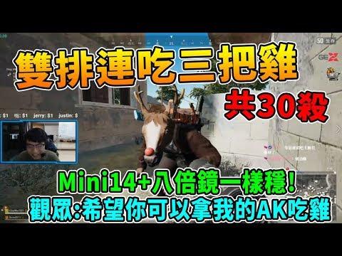 【絕地求生】雙排連吃三把雞 共30殺! Mini14+八倍鏡還是超級穩 決戰圈一打二 Chiawei 精彩鏡頭#237