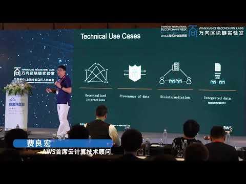 2 费良宏《在AWS上构建区块链应用》