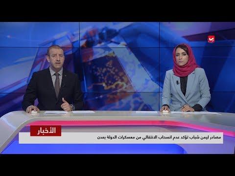 اخر الاخبار | 17 - 08 - 2019 | تقديم اماني علوان وهشام جابر | يمن شباب