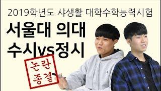 서울대 의대 수시수석vs정시수석 논란 종결합니다.